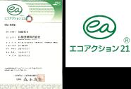 エコアクション21 認証・登録 No.0002814