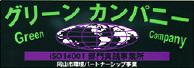 岡山市グリーンカンパニー活動 認証・登録 ISO14001部門