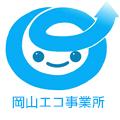 岡山エコ事業 認定番号 第10045号